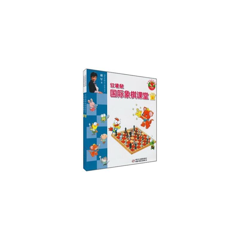 红袋鼠国际象棋课堂(套装上下册) 谢军 中国少年儿童新闻出版总社,中国少年儿童出版社 【 请看详情 如有问题请联系在线客服 新华书店】
