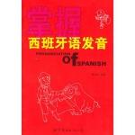【TH】掌握西班牙语发音 贾永生著 世界图书出版公司 9787506264945