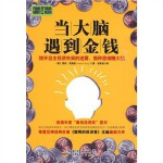 【RTZ】当大脑遇到金钱 [美] 茨威格; 刘寅龙 广东经济出版社 9787545401486