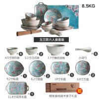 日式陶瓷餐具套装家用套碗盘子碗盘碗筷组合碗碟套装