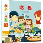 我的小问题:吃喝 帕斯卡尔艾德兰 北京时代华文书局【新华书店 质量保障】