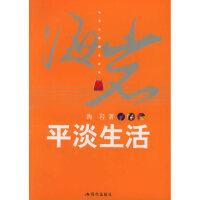 【二手旧书9成新】平淡生活――海岩影视小说全集海岩9787801884176现代出版社