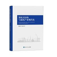 装配式结构与建筑产业现代化