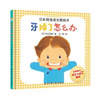 日本精选成长图画书――牙掉了怎么办