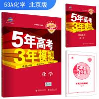 五三 2020A版 化学(北京专用)5年高考3年模拟 首届新高考适用 曲一线科学备考