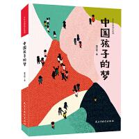 中国孩子的梦(少年中国成长系列,入选中宣部、国家新闻出版广电总局2016年主题出版重点出版物,获中国图书奖、全国优秀儿