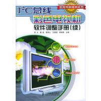 I/2C总线彩色电视机软件调整手册:续(家用电器维修丛书)