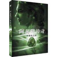 阿瓦隆传奇 1 微光之窗 [美]珍娜布莱克,王纯蕊 二十一世纪出版社