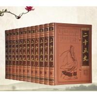 二十五史全套 二十五史文白对照二十五史白话文 线装书局全12��16开仿皮面二十四史 文白对照 线装书局清史稿