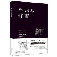 【正版二手书9成新左右】牛奶与蜂蜜9787530657416