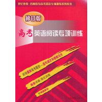 高考英语阅读专项训练(修订版)