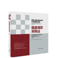 棋盘博弈采购法(第三版)――64种降低成本及供应商增值协作的工具