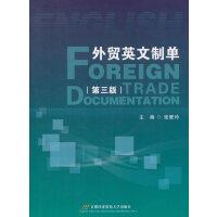 外贸英文制单(第三版)