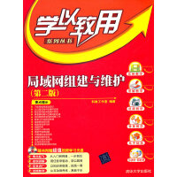 局域网组建与维护(第二版)(配光盘)(学以致用系列丛书)