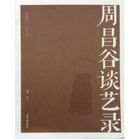 【二手旧书8成新】名家馆 谈艺录 周昌谷谈艺录 卢�� 9787547913512 上海书画出版社