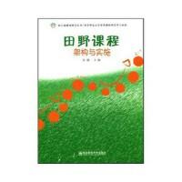 正版-TT-幼儿园课程研究丛书 田野课程架构与实施 汪丽 9787811016635 南京师范大学