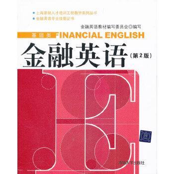 金融英语(第2版)(配光盘)