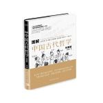 图解中国古代哲学・先秦篇