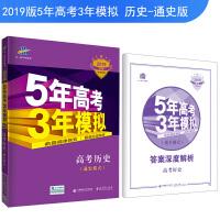 53高考 2019B版专项测试 高考历史(通史模式) 5年高考3年模拟(全国适用)五年高考三年模拟 曲一线科学备考