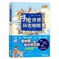 手绘世界地理地图大开本 世界地理百科中国上下五千年手绘世界历史地图手绘科普百科 中小学生三四五六年级老师推荐中国地理地图