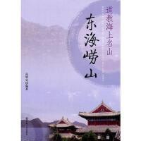 【二手书9成新】 道教海上名山――东海崂山 高明见著 9787801239006