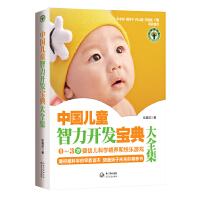 中国儿童智力开发宝典大全集