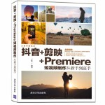 抖音+剪映+Premiere短视频制作从新手到高手