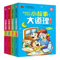 启迪孩子心灵的小故事大道理全4册