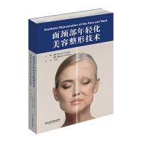 面颈部年轻化美容整形技术