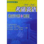 【RTZ】考研英语后冲刺8套题(英语1+英语2) 考研英语命题研究组 中国石化出版社 9787511421463