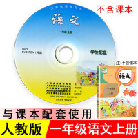 只能电脑播放 深圳人教版小学语文一年级上册语文DVD动画视频学生配套光盘光碟