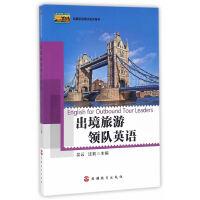 出境旅游领队英语
