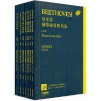 【旧书二手书九成新】《贝多芬钢琴协奏曲全集总谱(原始版)(套装共7册)》贝【9.16】
