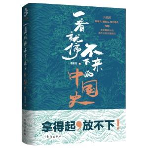 一看就停不下来的中国史*君著中国通史中华上下五千年近代史中国历史书籍媲美半小时漫画中国史国家是怎样炼成的