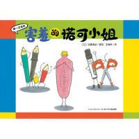 次合作:害羞的诺可(平) (日)加藤真史 绘,王维幸 长江少年儿童出版社