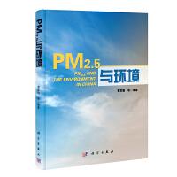 PM2.5与环境(平装)