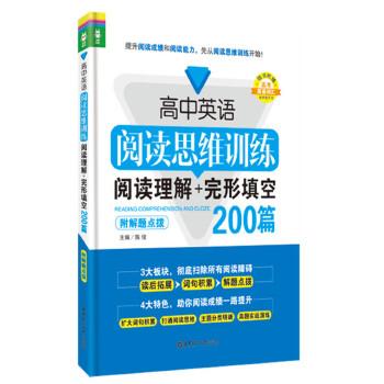 高中英语阅读思维训练:阅读理解+完形填空200篇(附解题点拨) 特级教师编写,提升你的英文思维能力,阅读完形拿满分做这一本就够!