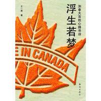 【二手9成新】 浮生若梦--加拿大百姓心路寻访9787501569403 知识出版社