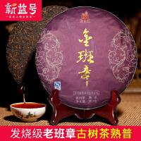 【发烧级】普洱古树熟茶 新益号2010年金班章 古树茶普洱熟茶357g