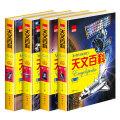 天文百科(全4册 精装彩图版)
