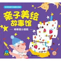 �H子美�L故事�^:棒棒�i分蛋糕