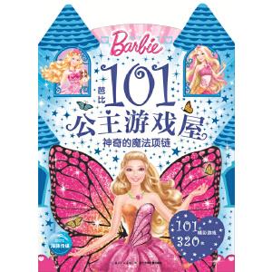 芭比101公主游戏屋:神奇的魔法项链