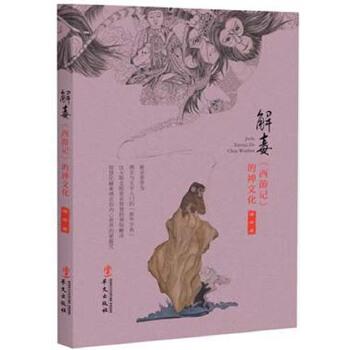 《解毒<西游记>的禅文化》