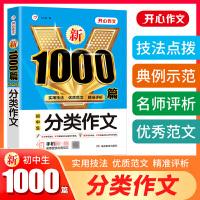 初中生分类作文1000篇新 开心教育 销量突破300万册,畅销10年