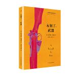 海明威作品精选系列:永别了,武器