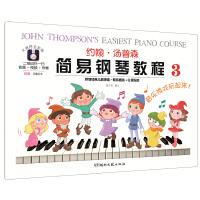 约翰・汤普森简易钢琴教程3(大音符全彩版)