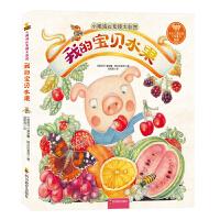 小猪波比发现大自然套装(全2册)手绘版儿童自然科普植物科普课外读物 [3-6岁]