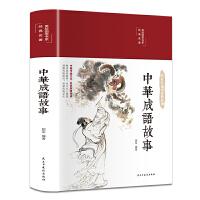 中华成语故事(布面精装 彩图珍藏版 美绘国学系列)