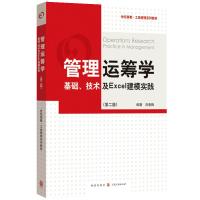 正版 管理运筹学 基础技术及Excel建模实践 第二版 运筹学概念 基本模型 Excel电子表格建模和求解 管理运筹学