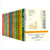 自我完善【套装13册】 让自己更值钱+谈判+吃掉那只青蛙+涡轮战略+销售管理学书籍